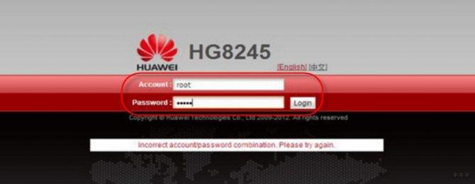 huawei-hg8245h-kak-zajti-v-nastrojki-login-i-parol-modema2.jpg