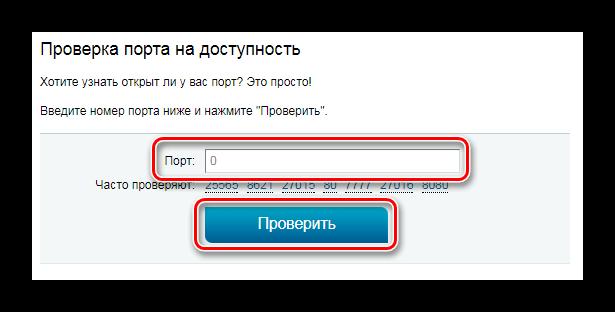 Проверка-порта.png