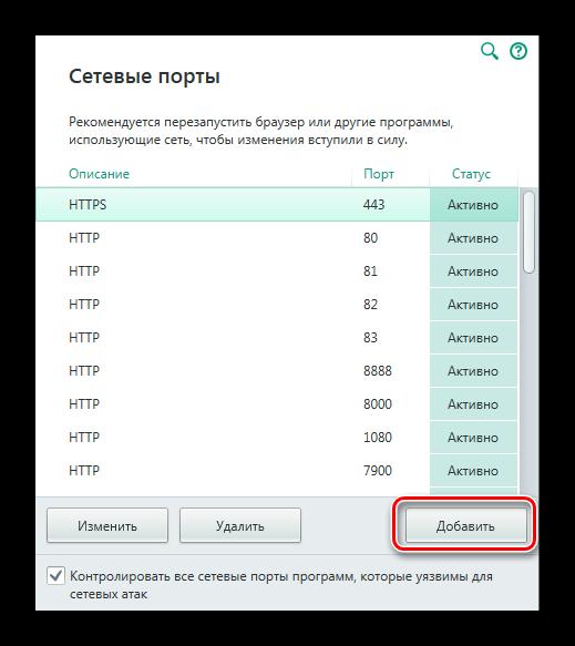 Добавить-порт-Касперский.png