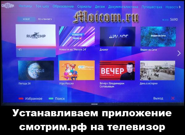 Ustanavlivaem-prilozhenie-smotrim.rf-na-televizor.jpg