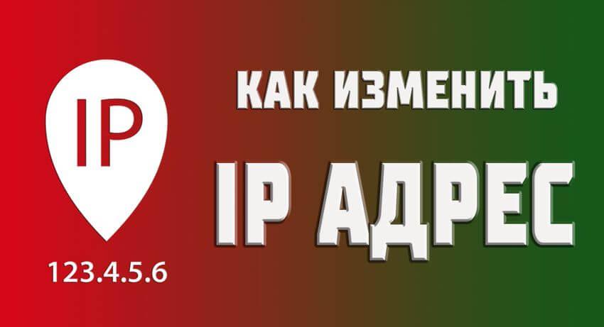 ip-address-change-1.jpg