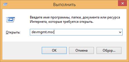 run-devmgmt-msc.png