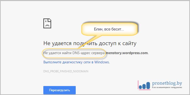 Najti-DNS-adres-servera.png