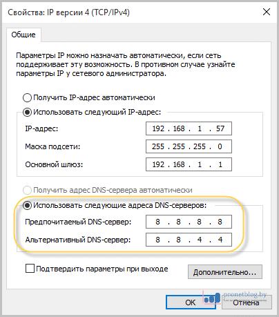 Najti-DNS-adres-servera-3.png