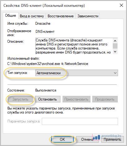 Najti-DNS-adres-servera-8.png