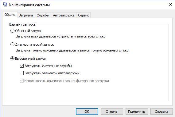 kompyuter-zagruzhaetsya-tolko-v-bezopasnom-rezhime-ocompah.ru-03.jpg