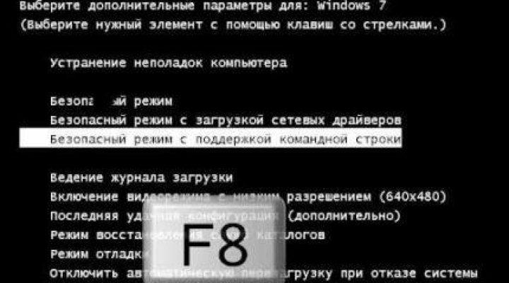 bezopasnyy-rezhim-e1555517642487-720x400.jpg