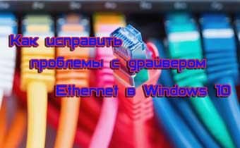 x1559078281_kak-ispravit-problemy-s-drayverom-ethernet-dlya-windows-10.jpg.pagespeed.ic.jALLB0pL1H.jpg
