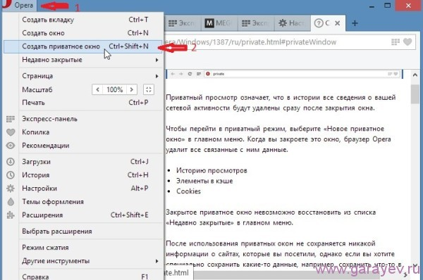 create-a-private-window-600x398.jpg
