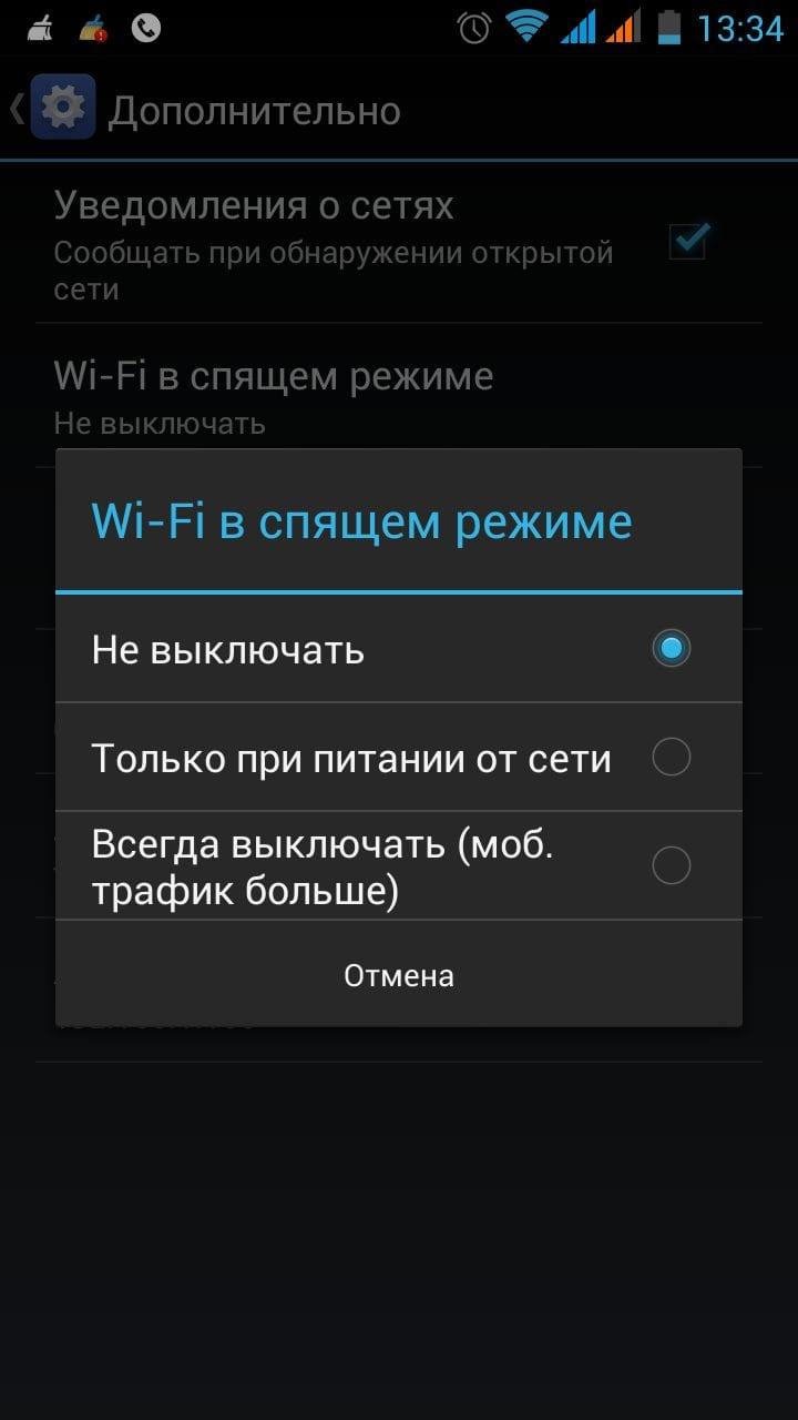 wifi_sleep.jpg