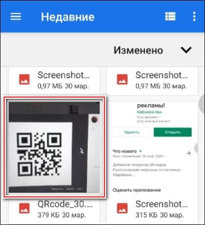 skaner-qr-na-Android.jpg