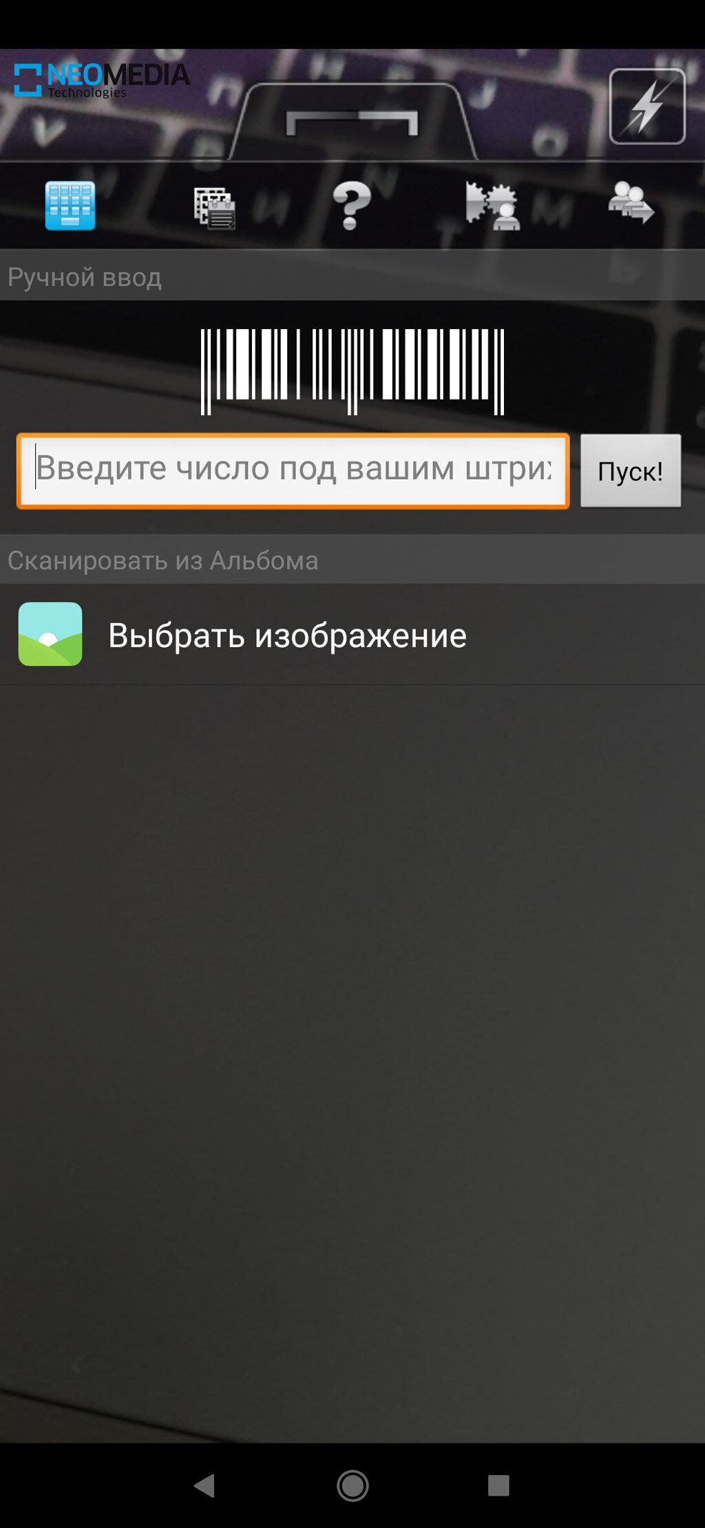 top-5-luchshih-dekoderov-qr-kodov-dlya-android-5.jpg