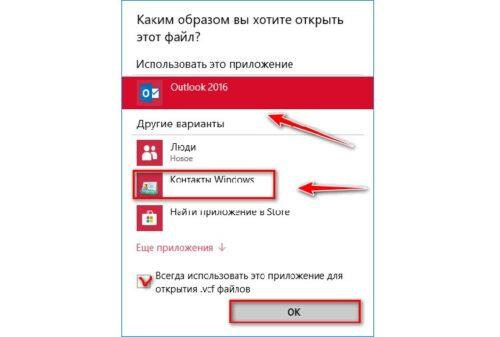 9-kak-skopirovat-kontakty-s-telefona-na-kompyuter-e1570564126466.jpg