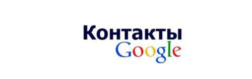 10-kak-skopirovat-kontakty-s-telefona-na-kompyuter-e1570564147958.jpg