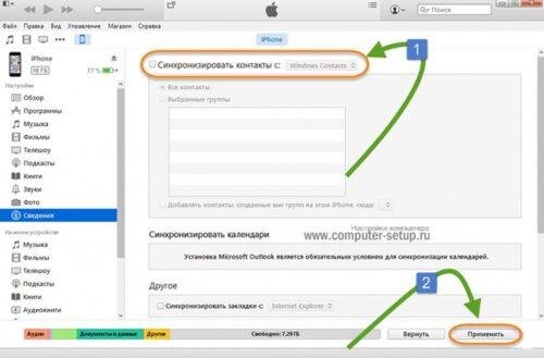 15-kak-skopirovat-kontakty-s-telefona-na-kompyuter-e1570564180639.jpg