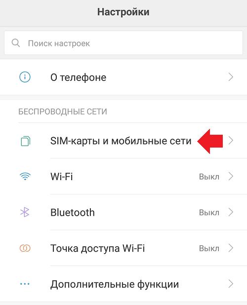kak-vklyuchit-mobilnyj-internet-na-androide4.png