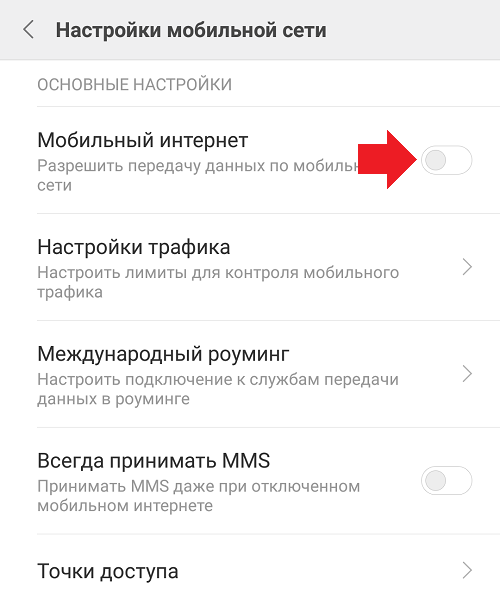 kak-vklyuchit-mobilnyj-internet-na-androide5.png