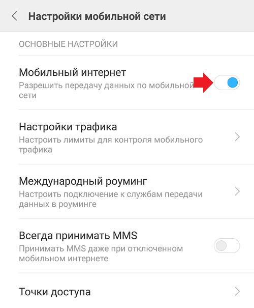 kak-vklyuchit-mobilnyj-internet-na-androide6.png