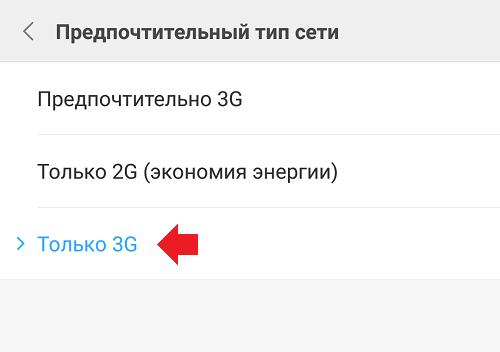 kak-vklyuchit-mobilnyj-internet-na-androide8.png