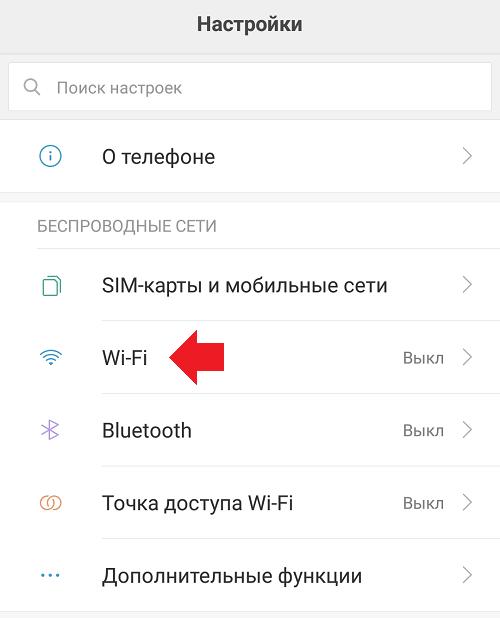 kak-vklyuchit-mobilnyj-internet-na-androide11.png