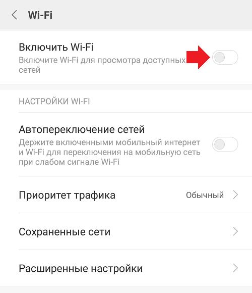 kak-vklyuchit-mobilnyj-internet-na-androide12.png