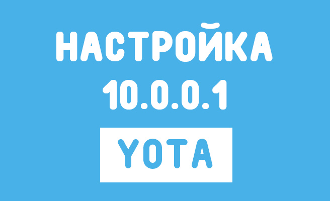 nastrojka-10-0-0-1-na-yota-nastraivaem-modem-yota.jpg