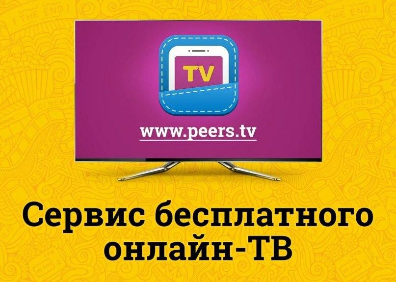 Kartinka-3.-Logotip-Peers-TV.jpg