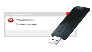 usb-flash-drive-access-denied0-min.png