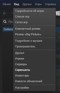 Menyu-skrinshotyi-Steam.png