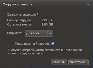 Nastroyki-privatnosti-skrinshota-Steam.png