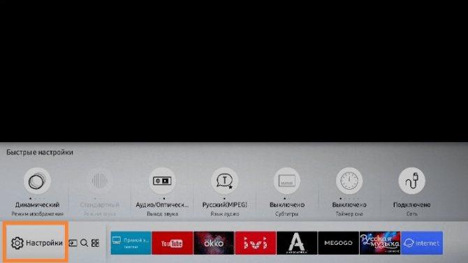 kak-nastroit-kanaly-na-televizore-samsung6.jpg