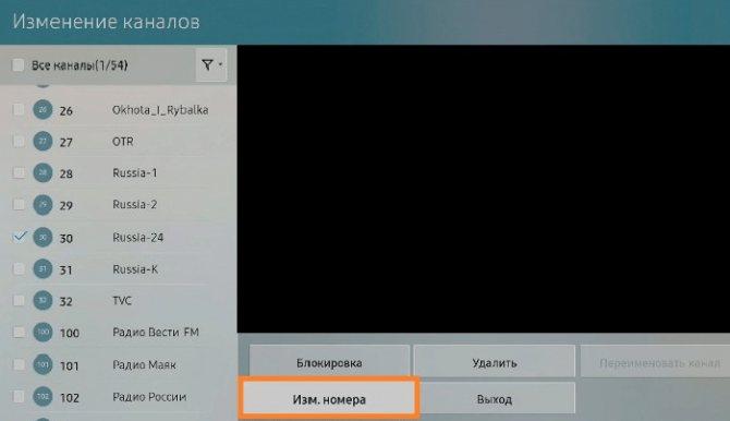 kak-nastroit-kanaly-na-televizore-samsung11.jpg