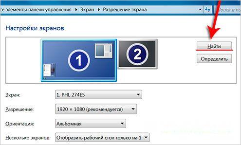 kak-podklyuchit-vtoroj-monitor-2.jpg