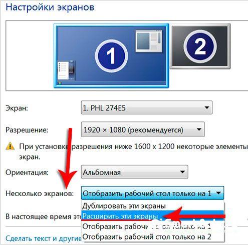 kak-podklyuchit-vtoroj-monitor-3.jpg