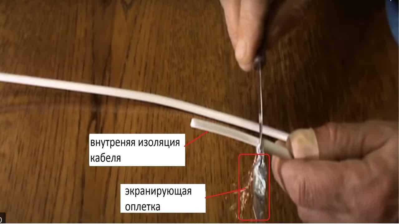 udalite-vneshnyuyu-izolyatsiyu-opletku-otvedite-v-storonu.jpg