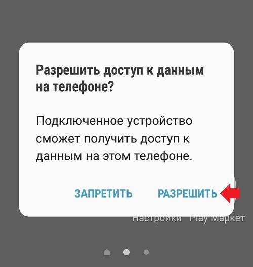 kak-skachat-fotografii-s-telefona-android-na-komp-yuter-instruktsiya-dlya-chajnikov2.png