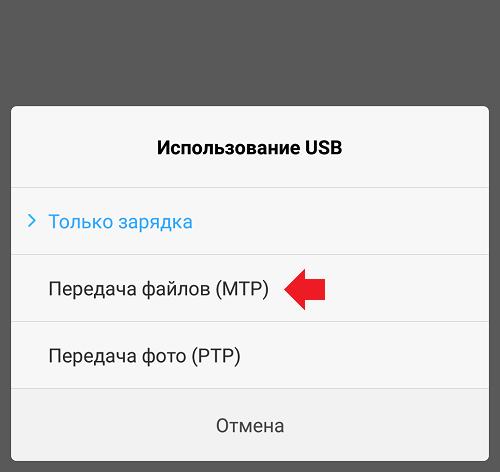 kak-skachat-fotografii-s-telefona-android-na-komp-yuter-instruktsiya-dlya-chajnikov4.png