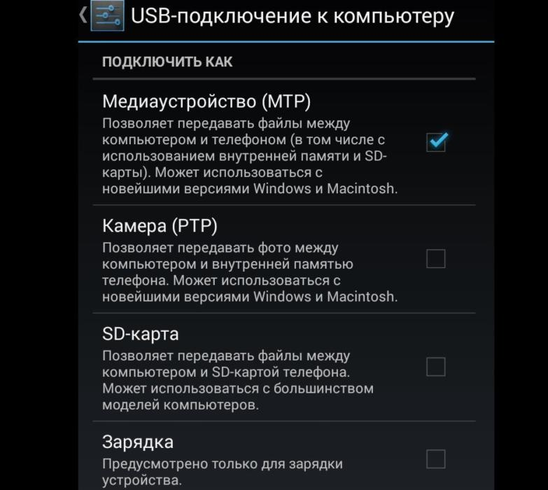 1475338486_kak-podklyuchit-telefon-k-kompyuteru-e284963.jpg