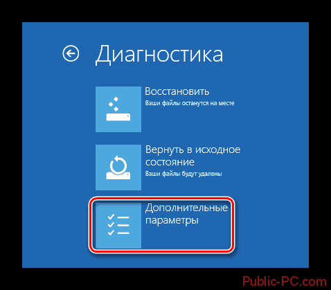 Windows-8-Diagnostika.png