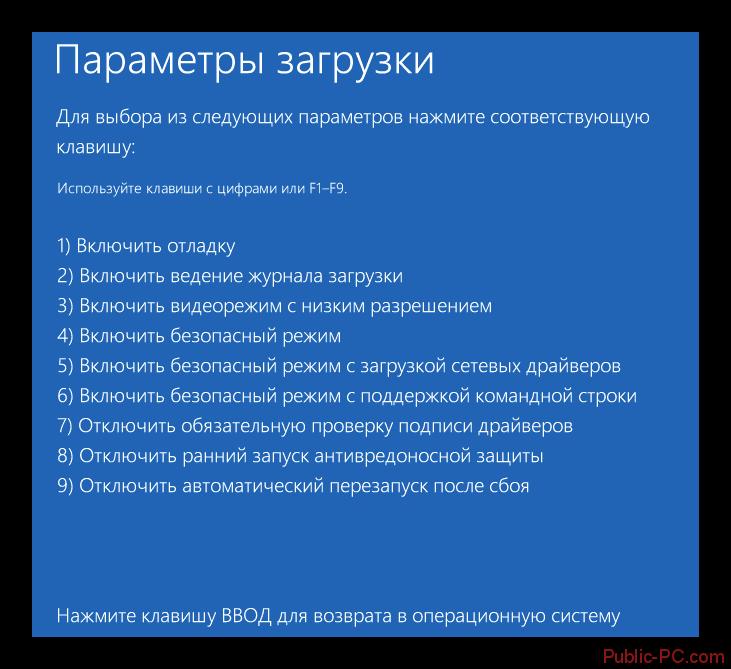 Windows-8-Parametryi-zagruzki.png
