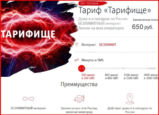 3-usloviya-tarifa-tarifishhe.jpg