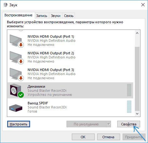 shum-v-naushnikah-na-kompyutere-kak-ubrat-windows-10_4.png