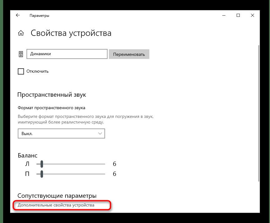 shum-v-naushnikah-na-kompyutere-kak-ubrat-windows-10_7.png