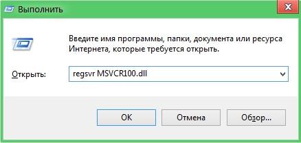 msvcr100%20dll%202.jpg