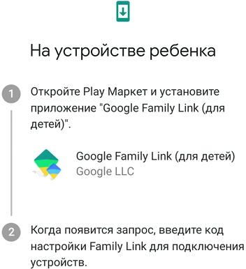 family-link-e1593850675263.jpg