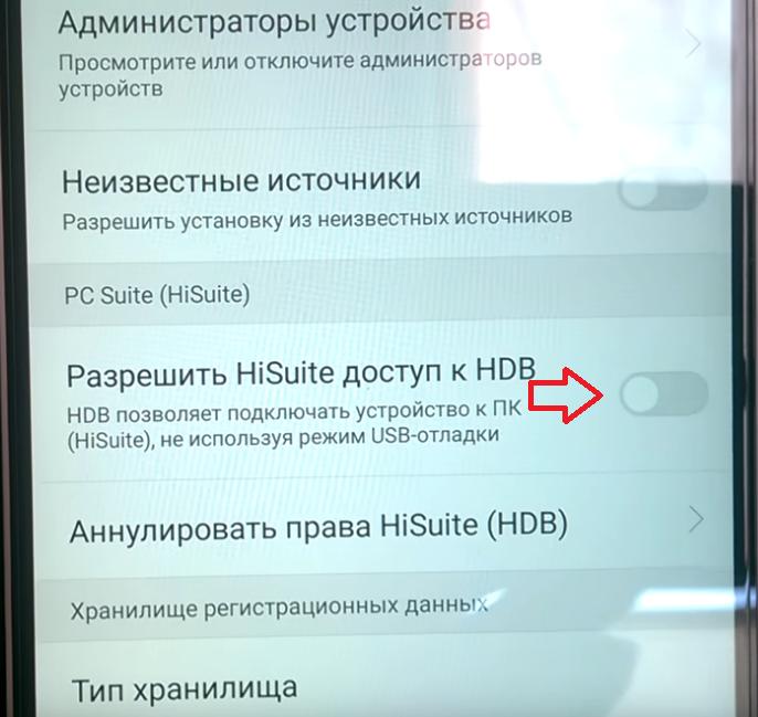 Honor-Huawei-не-подключается-не-видит-к-компьютеру-через-USB-что-делать-3.png