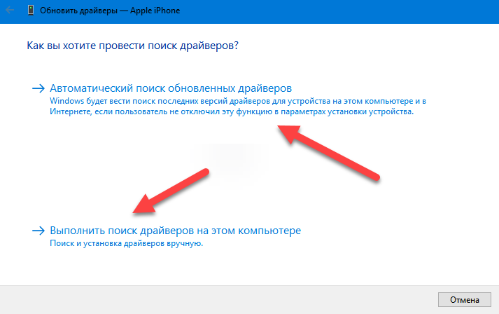 Обновление-драйверов-на-iPhone-в-Windows.png