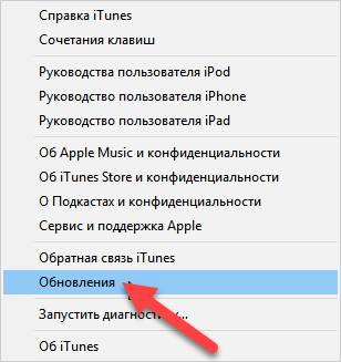 Обновления-iTunes-на-ПК.png