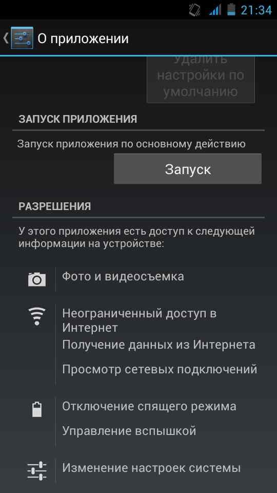 razreshenia_prilojenia.jpg
