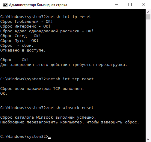 0ee-reset-tcp-ip-windows-cmd0ee.png